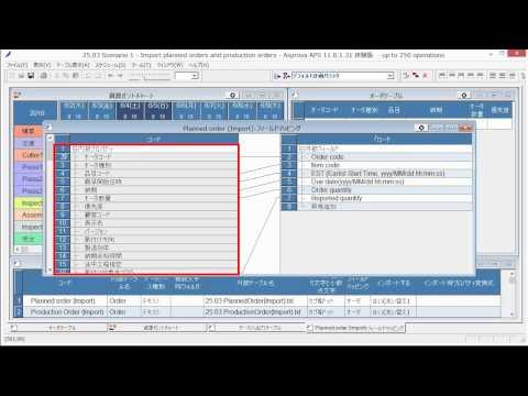 2503 シナリオ 1計画手配と製造指図のインポート