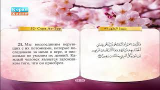 52- Сура Ат-Тур Саад Эль Гамеди سورة الطور سعد الغامدي