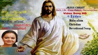 Onnu Vilichal Song(Female V.) ft LifeStory of Jesus Christ |Shalom- DevotionalSong by Radhika Thilak