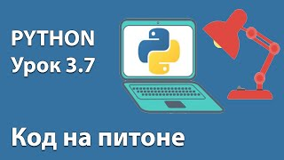 PYTHON Урок 3.7 -  Код на питоне. Онлайн-школа программирования для школьников