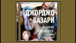 Великие художники: избранные жизнеописания   Джорджо Вазари (аудиокнига)