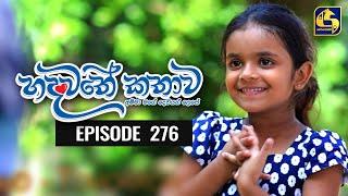 Hadawathe Kathawa Episode 276 || ''හදවතේ කතාව''  || 04th February 2021 Thumbnail