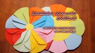 Оригами цветик семицветик Цветы поделки из бумаги(Мои поделки 31