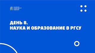 День 8. Наука и образование в РГСУ