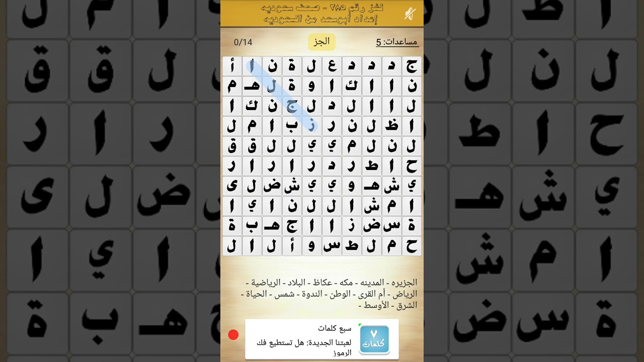 حل اللغز 285 صحف سعودية أقدم صحيفة سعودية مكونة من 6 حروف Youtube