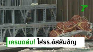 เครนถล่มใส่หลังคา-รร-อัสสัมชัญ-ทับ-นร-เจ็บเพียบ-19-06-62-ข่าวเย็นไทยรัฐ