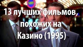 13 лучших фильмов, похожих на Казино (1995)