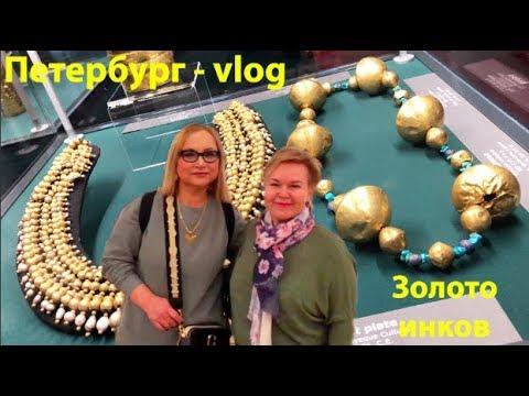 Выпали в осадок от ЗОЛОТА ИНКОВ - Петербург Vlog