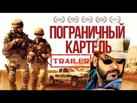 Пограничный картель HD 2016 (Боевик, Драма, Криминал) / Border Cartel HD | Трейлер на русском