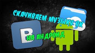 видео Скачать Вконтакте для Андроид бесплатно