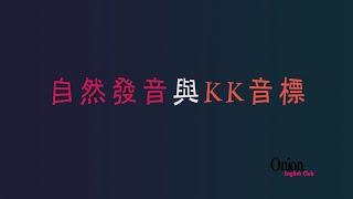 介紹自然發音與KK音標 thumbnail