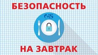 """BIS TV - Выпуск №35 - """"Безопасность на завтрак"""" - Обзор мероприятий"""