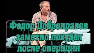 Федор Добронравов заметно похудел после инсульта.