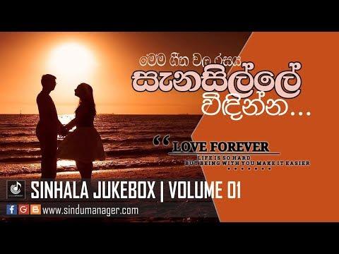 sinhala-classic-songs-|-sinhala-jukebox-(volume-01)-|-sinhala-old-song-|-#sindumanager