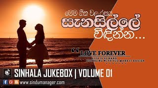 Sinhala Classic Songs | Sinhala Jukebox (Volume 01) | Sinhala Old Song | #SinduManager