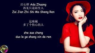 Download Lagu 庄心妍 Ada Zhuang - 再见只是陌生人 Zai Jian Zhi Shi Mo Sheng Ren (Lyrics) mp3