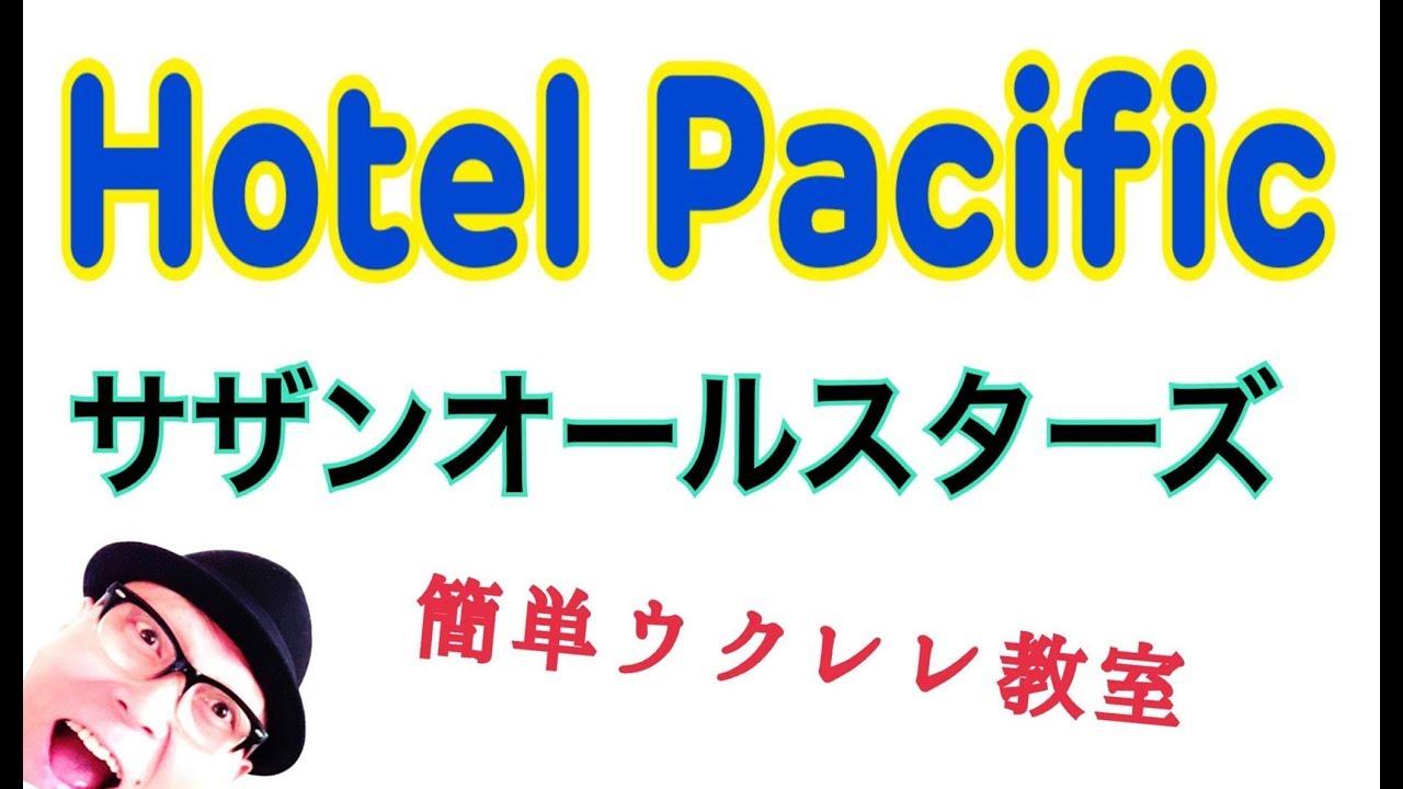 HOTEL PACIFIC / サザンオールスターズ【ウクレレ 超かんたん版 コード&レッスン付】GAZZLELE
