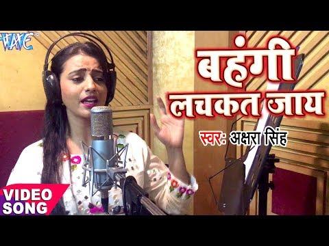 काँच ही बांस के बहंगिया बहँगी लचकत जाये ❤ Bhojpuri Chhath Geet~New Bhajan Songs ❤ Akshara SIngh [HD]