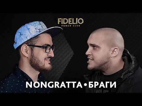 FIDELIO PUNCH CLUB | S1E19 | Nongratta VS Браги