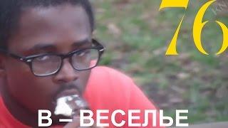 В – ВЕСЕЛЬЕ (+18) | KANE4NA