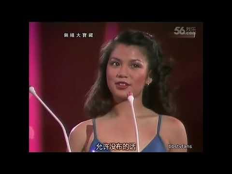 1982 May Miss Hong Kong Pageant Semifinal