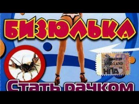 Бизюлька - Стать Рачком (Официальный клип) thumbnail