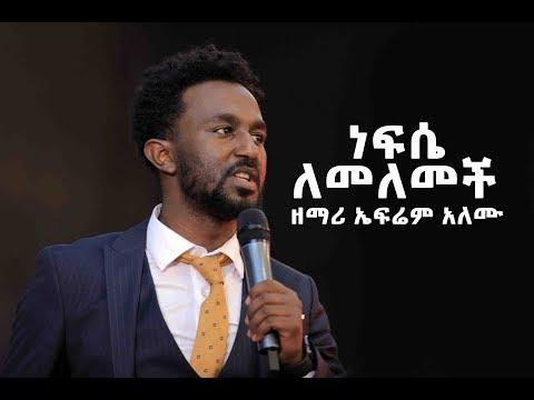 ነፍሴ ለመለመች ዘማሪ ኤፍሬም አለሙ Amazing Worship With Singer Ephrem Alemu