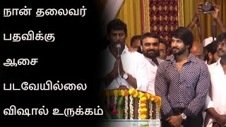 Vishal Emotional Speech | Producer Council New Memebers Swearing Ceremony | ThiCinemas