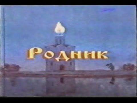 """""""Родник"""" - 1995 г., Самарская телестудия"""
