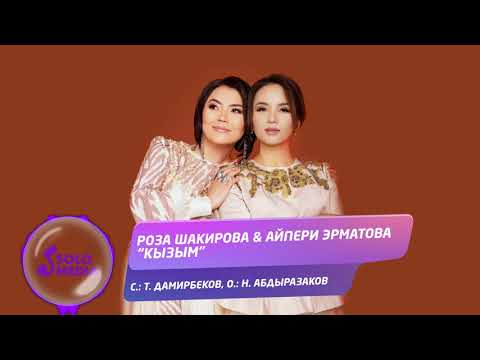 Роза Шакирова, Айпери Эрматова - Кызым