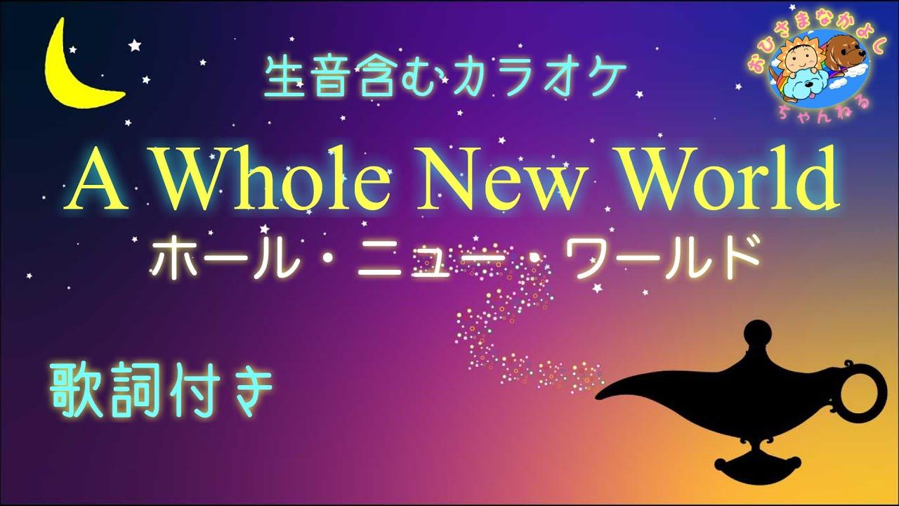 ニュー 歌詞 ホール ワールド