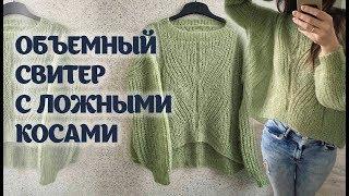 Объемный свитер с ложными косами