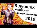 5 ЛУЧШИХ славянских народных исполнителя   Русские народные песни   группа Садко