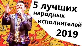 5 ЛУЧШИХ славянских народных исполнителя | Русские народные песни | группа Садко