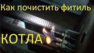 Как почистить запальник фитиль автоматики SIT