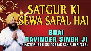 Satgur Ki Sewa Safal Hai [Full Song] Abchal Nagar Gobind Guru Ka