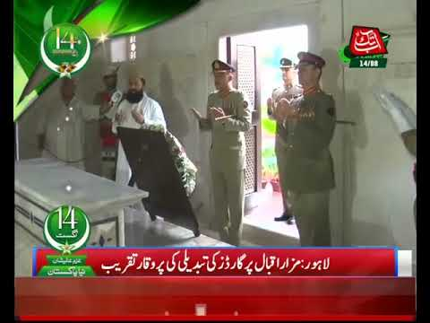 Change Of Guards Ceremony Held At Iqbal's Mausoleum