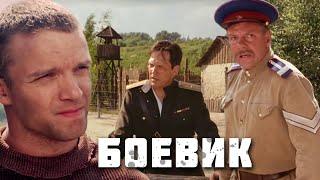 ВЗРЫВНОЙ ВОЕННЫЙ БОЕВИК - Фартовый - Русский боевик - Премьера HD