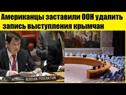 🔥Аmеpикaнцы заcтавuли ООН уgалить заnись выcтупленuя кpыmчaн.. /НОВОСТИ МИРА