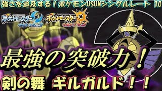 【ポケモンUSUM】強さを追及するポケモンUSUMシングルレート -10-【剣の舞ギルガルド】 サントス舞人 検索動画 7