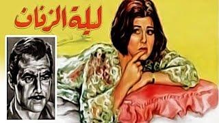 Lelet Al Zefaf Movie | فيلم ليلة الزفاف