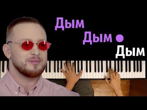 Леша Свик - Дым ● караоке   PIANO KARAOKE ●ᴴᴰ + НОТЫ & MIDI