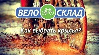 Как выбрать велосипедные крылья?(http://www.velosklad.ru/velosipedy-accessory/catalog/kryilya/ Крылья Крылья пригодятся для защиты Вашего велосипеда от летящей из-под..., 2014-07-02T18:27:34.000Z)