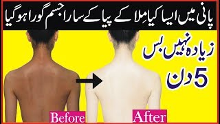 Full Body Whitening Tips In Urdu | Skin Whitening | How To Lighten Full Body In 3 Nights