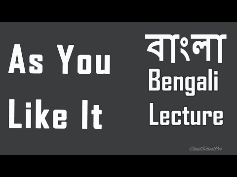 As You Like It by William Shakespeare | Part-1 | বাংলা লেকচার | Bengali Lecture