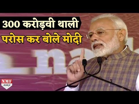 Vrindavan के Akshaya Patra कार्यक्रम में बोले Modi, देश का बचपन कमजोर होगा तो विकास धीमी होगी