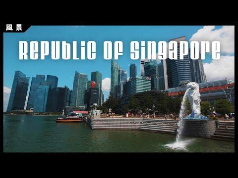 シンガポール / Republic of Singapore 4K 風景動画