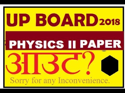 UP BOARD PHYSICS SECOND PAPER OUT ||