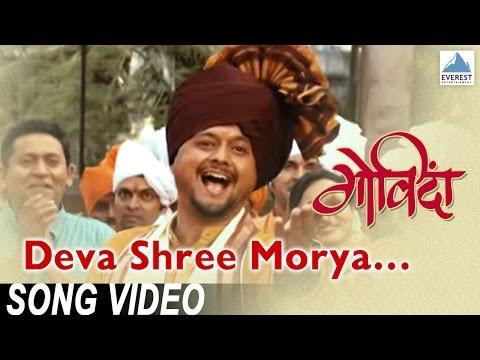 Deva Shree Morya - Govinda Movie Songs | Marathi Ganpati Songs | Swapnil Joshi