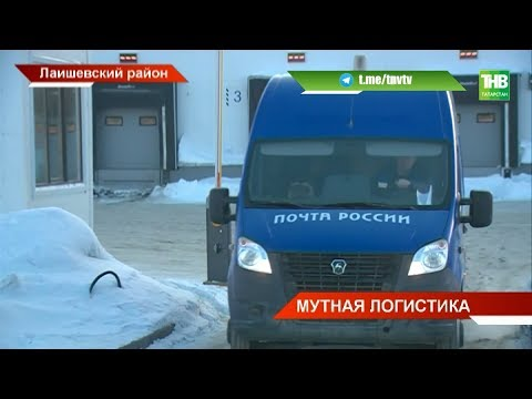 Спецоперация в Казанском логистическом центре «Почты России» положила конец махинациям сотрудников
